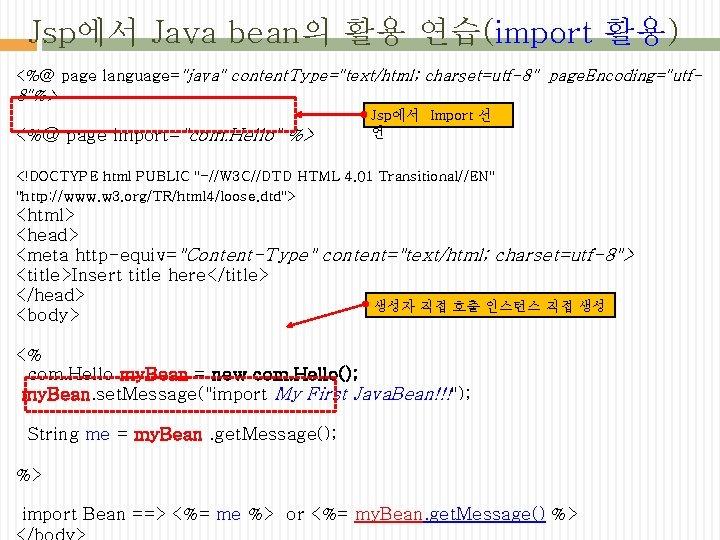 "Jsp에서 Java bean의 활용 연습(import 활용) <%@ page language=""java"" content. Type=""text/html; charset=utf-8"" page. Encoding=""utf-"