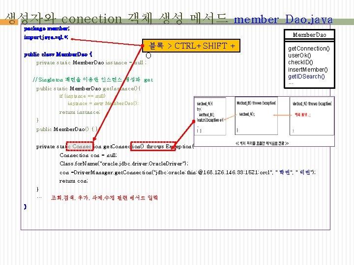 생성자와 conection 객체 생성 메서드 member_Dao. java package member; Member. Dao import java. sql.