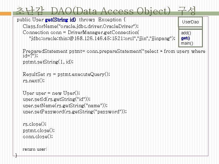 초난감 DAO(Data Access Object) 구성 public User get(String id) throws Exception { Class. for.