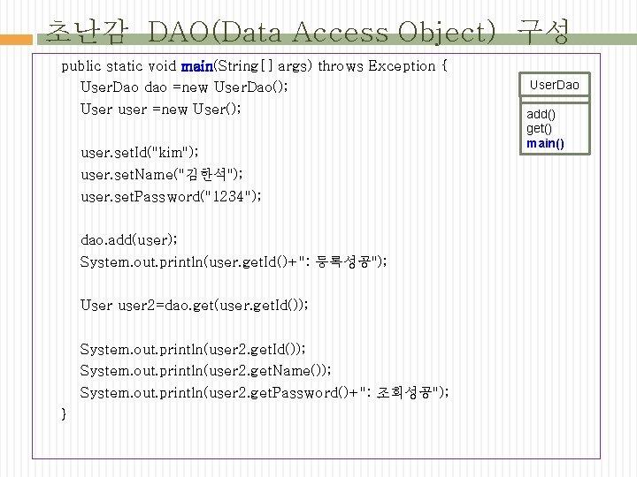 초난감 DAO(Data Access Object) 구성 public static void main(String[] args) throws Exception { User.