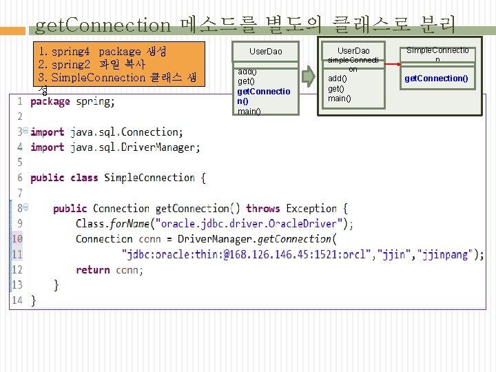 get. Connection 메소드를 별도의 클래스로 분리 1. spring 4 package 생성 2. spring 2