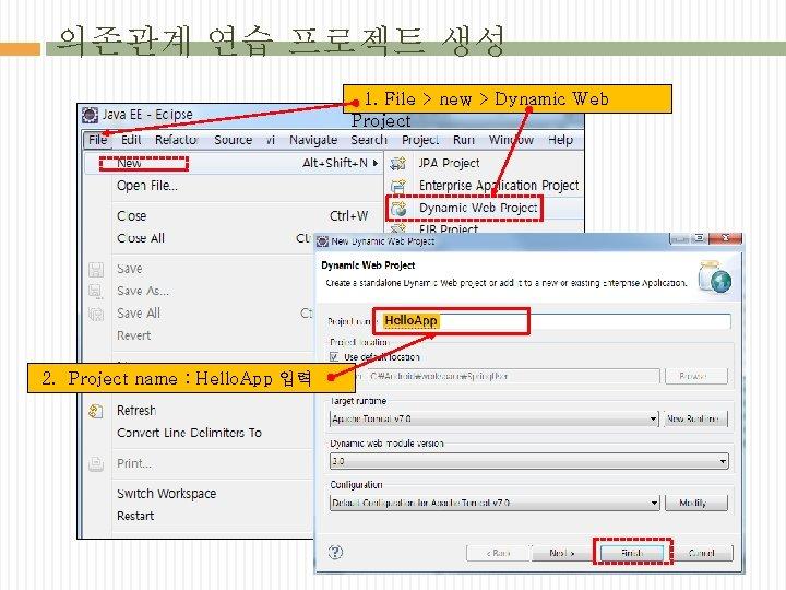 의존관계 연습 프로젝트 생성 1. File > new > Dynamic Web Project 2. Project