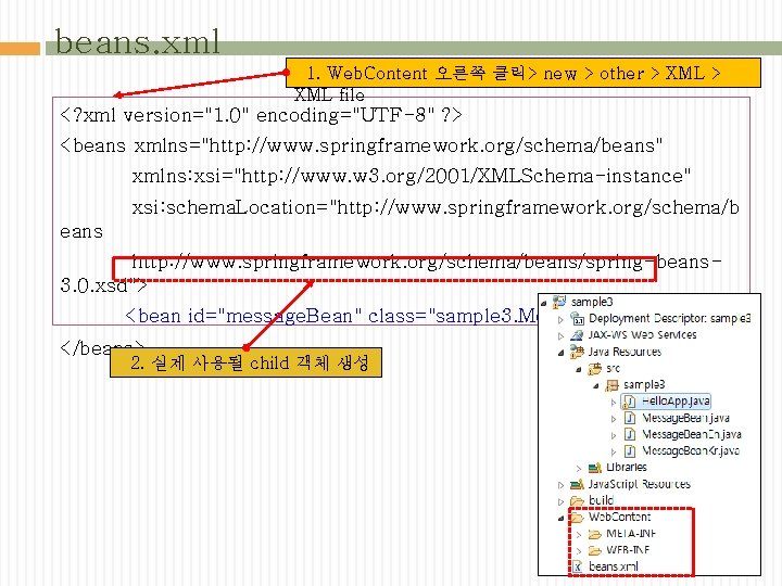 beans. xml 1. Web. Content 오른쪽 클릭> new > other > XML file <?