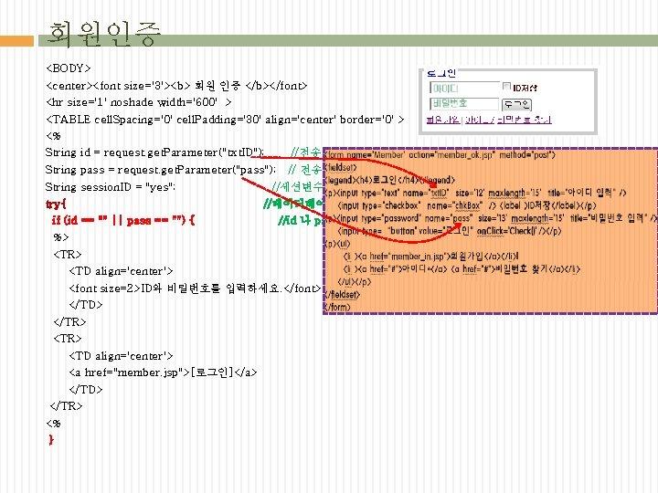 회원인증 <BODY> <center><font size='3'><b> 회원 인증 </b></font> <hr size='1' noshade width='600' > <TABLE cell.