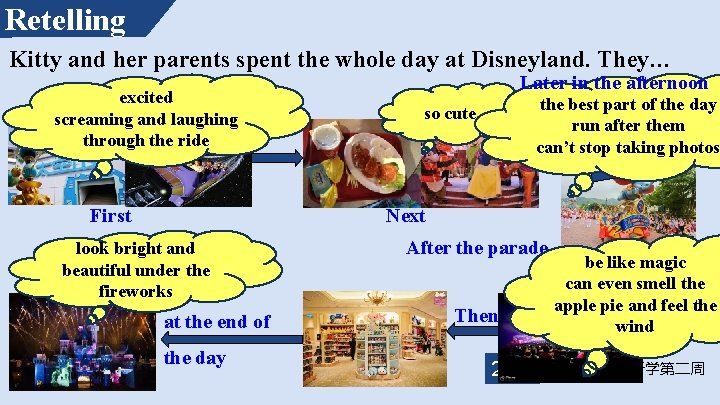 Retelling Kitty and her parents spent the whole day at Disneyland. They… excited screaming