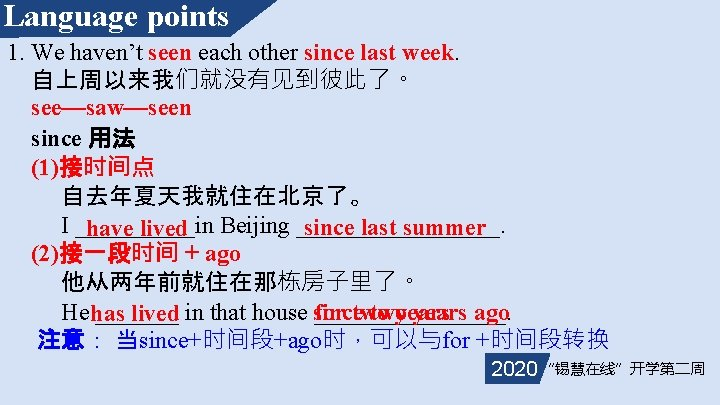 Language points 1. We haven't seen each other since last week. 自上周以来我们就没有见到彼此了。 see—saw—seen since