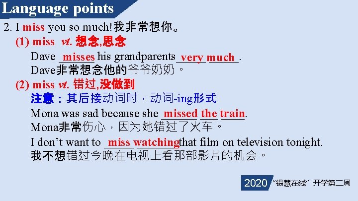 Language points 2. I miss you so much!我非常想你。 (1) miss vt. 想念, 思念 Dave