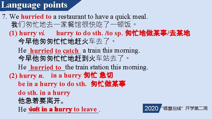 Language points 7. We hurried to a restaurant to have a quick meal. 我们匆忙地去一家餐馆很快吃了一顿饭。