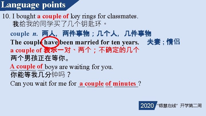 Language points 10. I bought a couple of key rings for classmates. 我给我的同学买了几个钥匙环。 couple