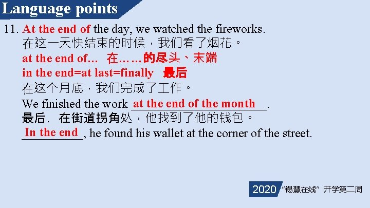 Language points 11. At the end of the day, we watched the fireworks. 在这一天快结束的时候,我们看了烟花。