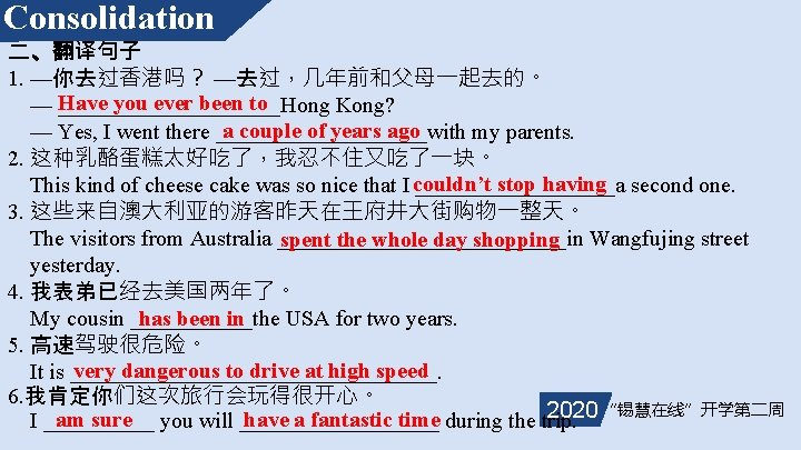 Consolidation 二、翻译句子 1. —你去过香港吗? —去过,几年前和父母一起去的。 you ever been to — Have __________Hong Kong? a