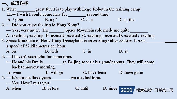 一、单项选择 1. What ____ great fun it is to play with Lego Robot in