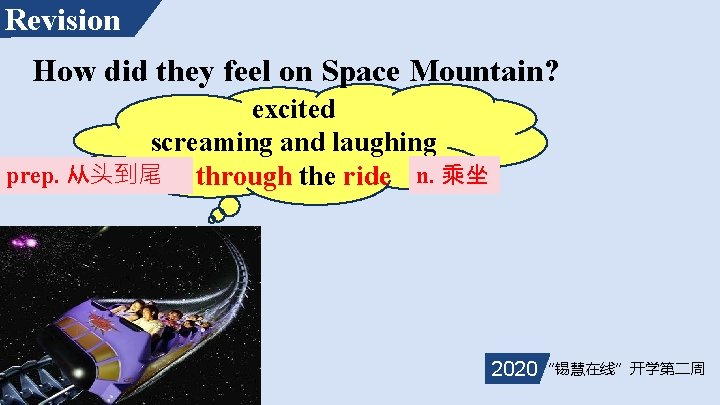 Revision How did they feel on Space Mountain? excited screaming and laughing prep. 从头到尾