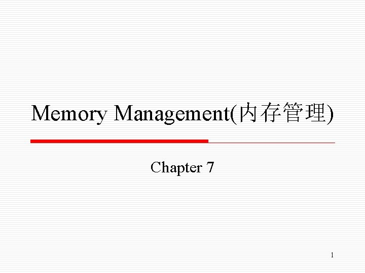 Memory Management(内存管理) Chapter 7 1