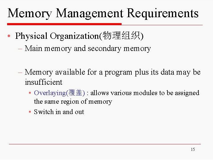 Memory Management Requirements • Physical Organization(物理组织) – Main memory and secondary memory – Memory