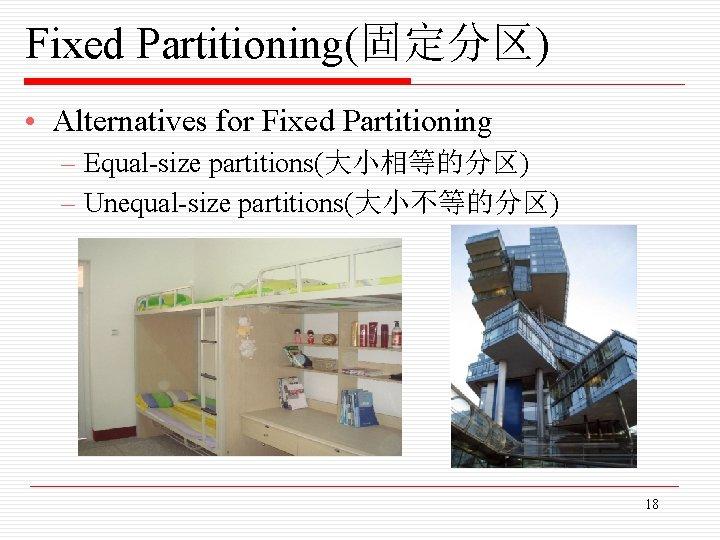 Fixed Partitioning(固定分区) • Alternatives for Fixed Partitioning – Equal-size partitions(大小相等的分区) – Unequal-size partitions(大小不等的分区) 18