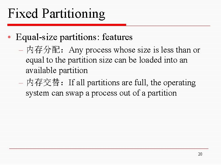 Fixed Partitioning • Equal-size partitions: features – 内存分配:Any process whose size is less than