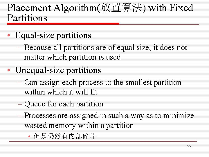 Placement Algorithm(放置算法) with Fixed Partitions • Equal-size partitions – Because all partitions are of