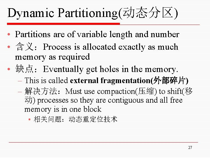 Dynamic Partitioning(动态分区) • Partitions are of variable length and number • 含义:Process is allocated