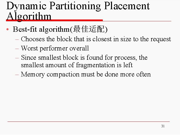 Dynamic Partitioning Placement Algorithm • Best-fit algorithm(最佳适配) – Chooses the block that is closest