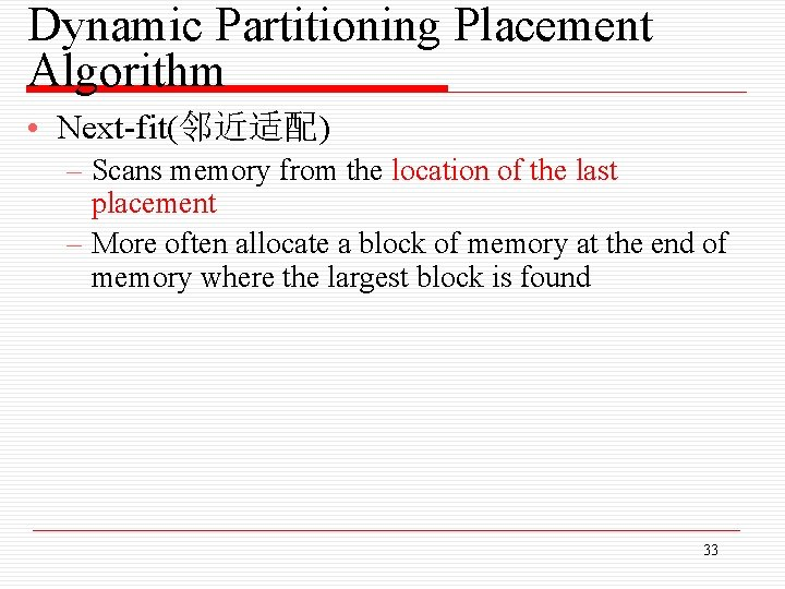 Dynamic Partitioning Placement Algorithm • Next-fit(邻近适配) – Scans memory from the location of the