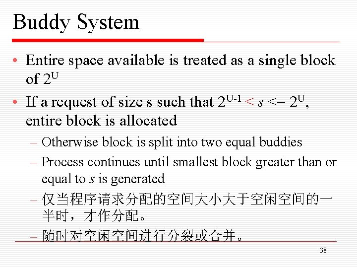 Buddy System • Entire space available is treated as a single block of 2