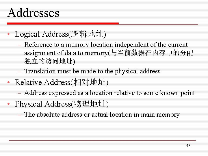 Addresses • Logical Address(逻辑地址) – Reference to a memory location independent of the current