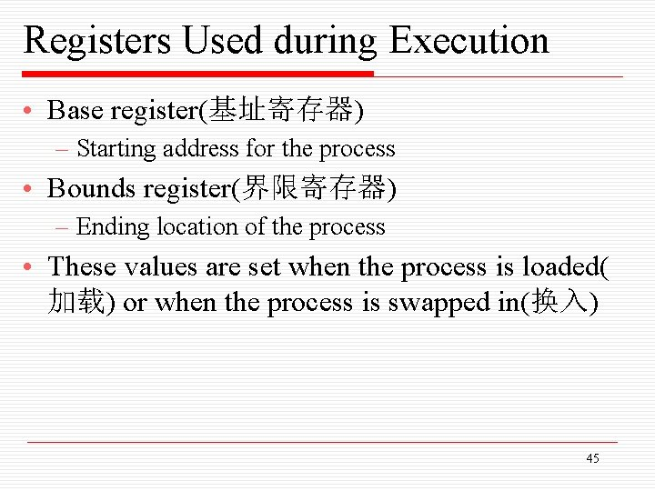 Registers Used during Execution • Base register(基址寄存器) – Starting address for the process •