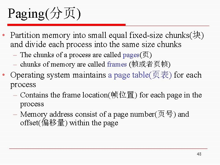 Paging(分页) • Partition memory into small equal fixed-size chunks(块) and divide each process into