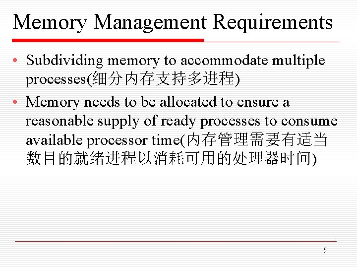 Memory Management Requirements • Subdividing memory to accommodate multiple processes(细分内存支持多进程) • Memory needs to