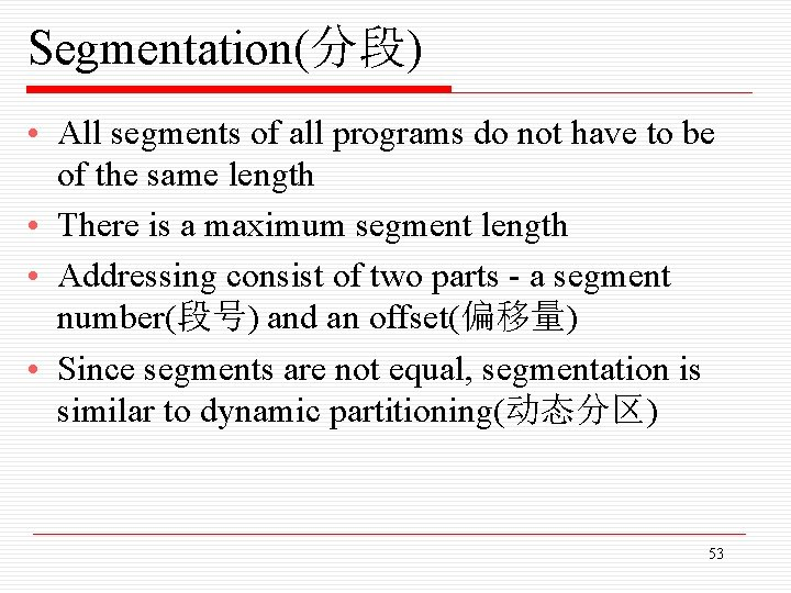 Segmentation(分段) • All segments of all programs do not have to be of the