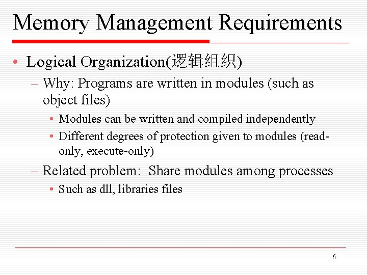 Memory Management Requirements • Logical Organization(逻辑组织) – Why: Programs are written in modules (such