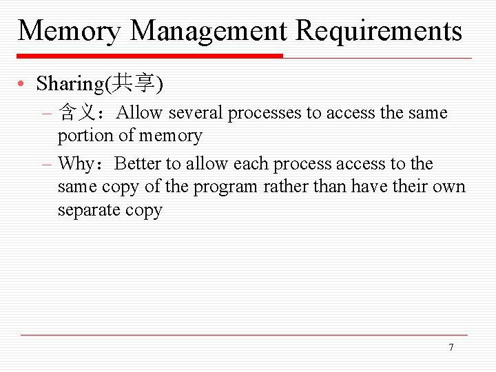 Memory Management Requirements • Sharing(共享) – 含义:Allow several processes to access the same portion