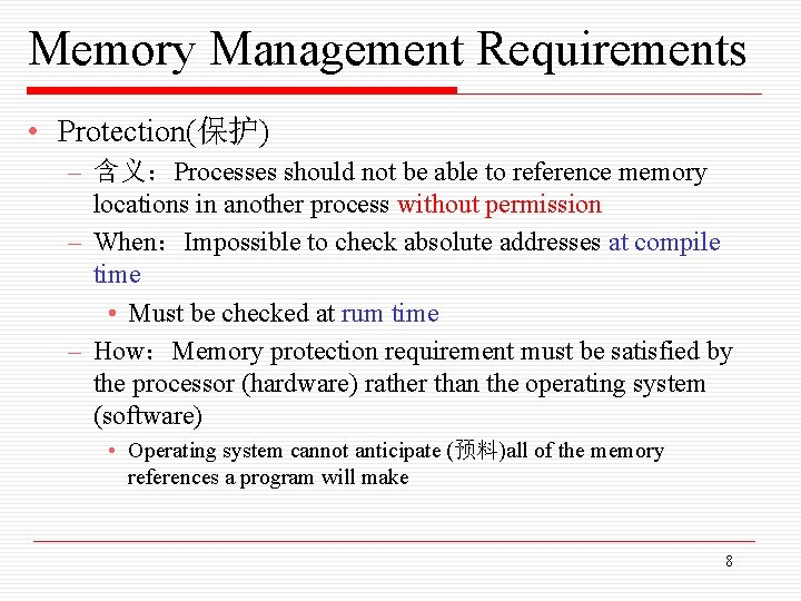 Memory Management Requirements • Protection(保护) – 含义:Processes should not be able to reference memory
