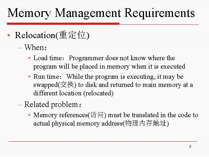 Memory Management Requirements • Relocation(重定位) – When: • Load time:Programmer does not know where
