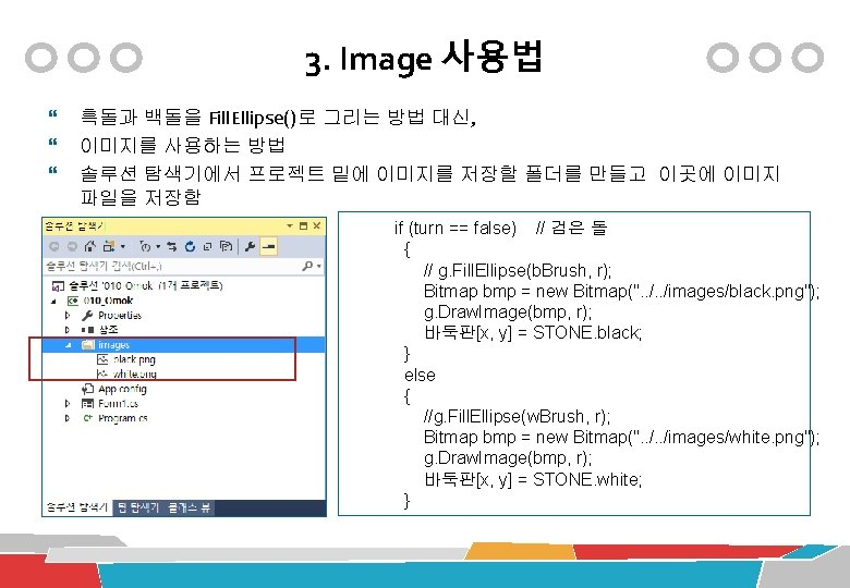 3. Image 사용법 흑돌과 백돌을 Fill. Ellipse()로 그리는 방법 대신, 이미지를 사용하는 방법 솔루션