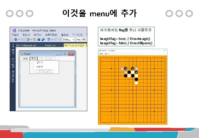 이것을 menu에 추가 여기에서도 flag를 하나 사용하자 image. Flag = true; // Draw. Image()