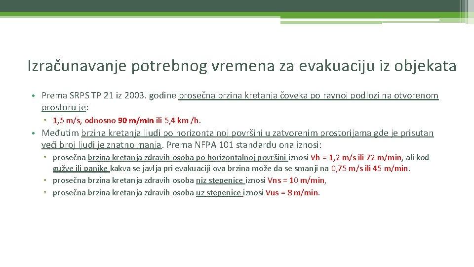 Izračunavanje potrebnog vremena za evakuaciju iz objekata • Prema SRPS TP 21 iz 2003.
