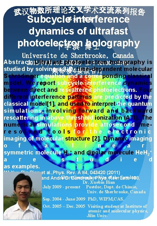 Subcycle第六十五期 interference dynamics of ultrafast photoelectron holography 卞学滨 博士 Universite de Sherbrooke, Canada Abstra