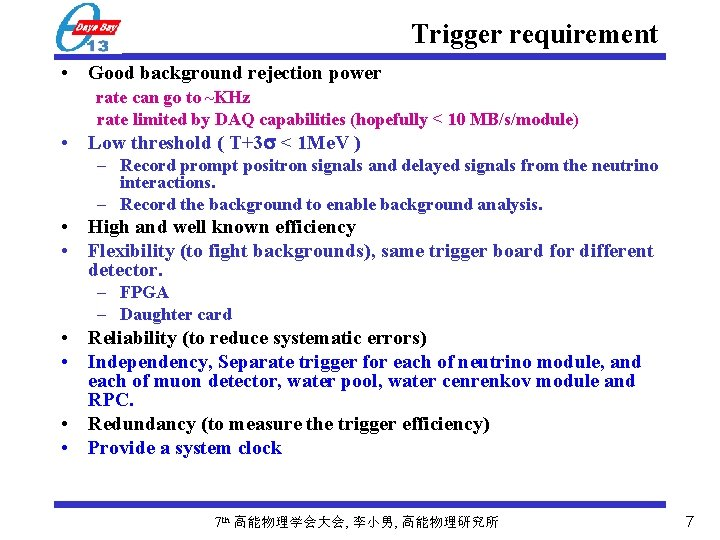 Trigger requirement • Good background rejection power rate can go to ~KHz rate limited