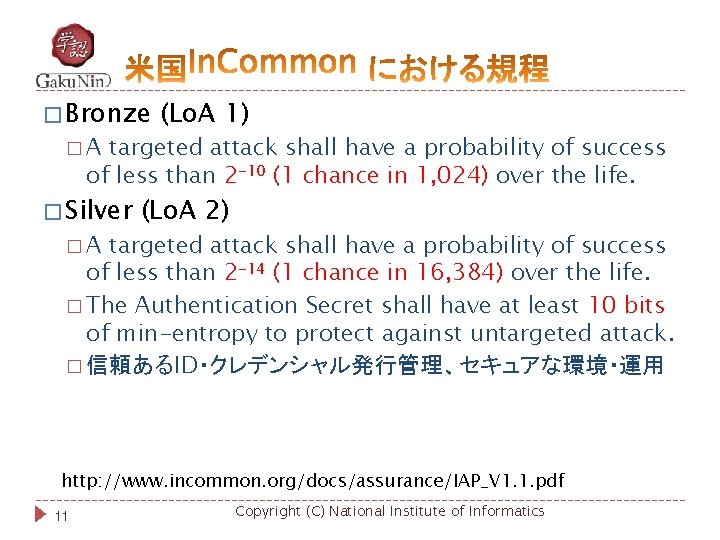 � Bronze �A (Lo. A 1) targeted attack shall have a probability of success