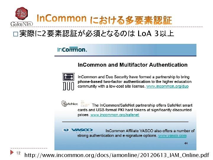 � 実際に 2要素認証が必須となるのは 12 Lo. A 3以上 Copyright (C) National Institute of Informatics http: