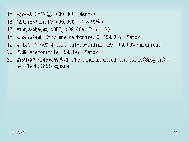 15. 硝酸鈷 Co(NO 3)3 (99. 00%,Merck) 16. 過氯化鋰 Li. Cl. O 4 (99. 00%,日本試藥)