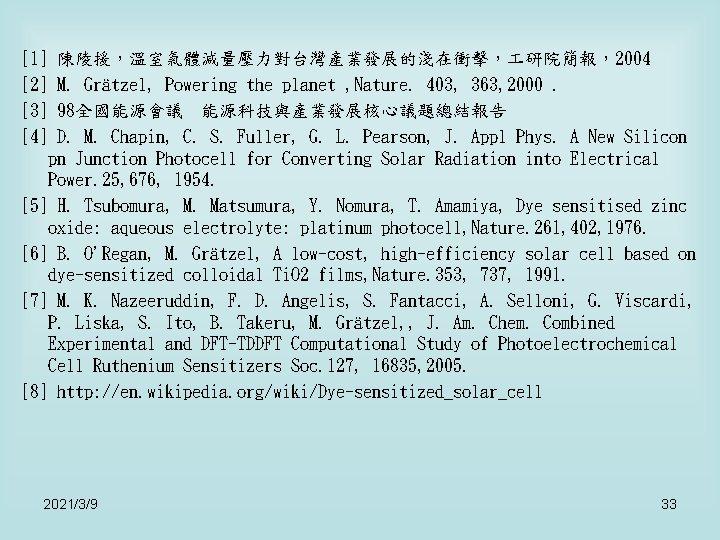 [1] [2] [3] [4] 陳陵援,溫室氣體減量壓力對台灣產業發展的淺在衝擊, 研院簡報,2004 M. Grätzel, Powering the planet , Nature. 403,