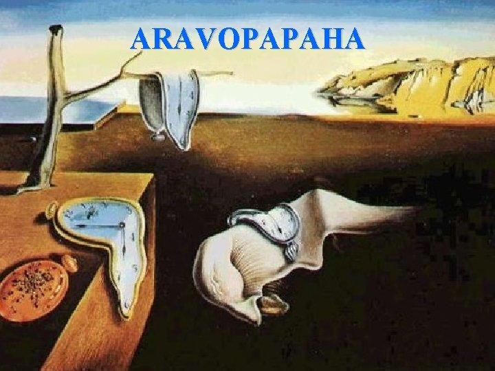 ARAVOPAPAHA