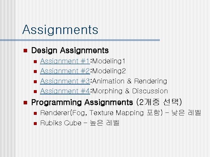 Assignments n Design Assignments n n n Assignment #1: Modeling 1 #2: Modeling 2