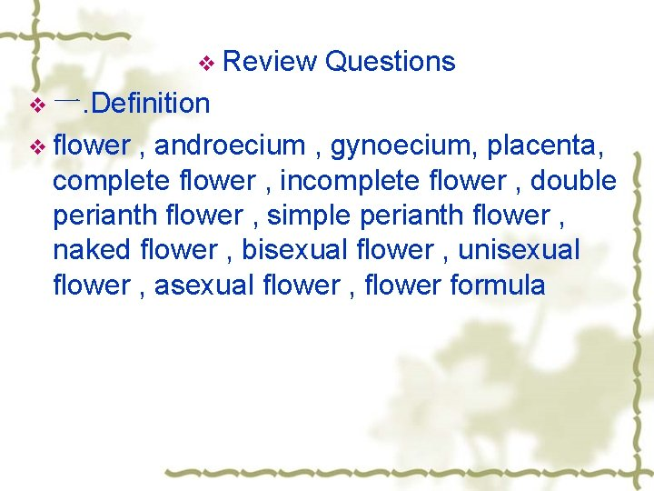 v Review Questions v 一. Definition v flower , androecium , gynoecium, placenta, complete