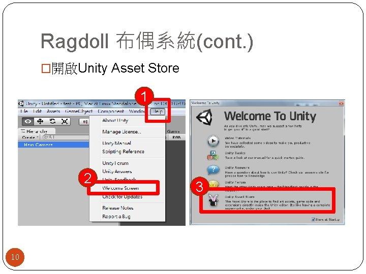 Ragdoll 布偶系統(cont. ) �開啟Unity Asset Store 1 2 10 3