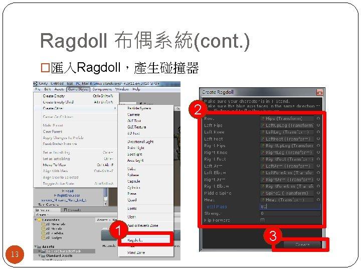 Ragdoll 布偶系統(cont. ) �匯入Ragdoll,產生碰撞器 2 1 13 3