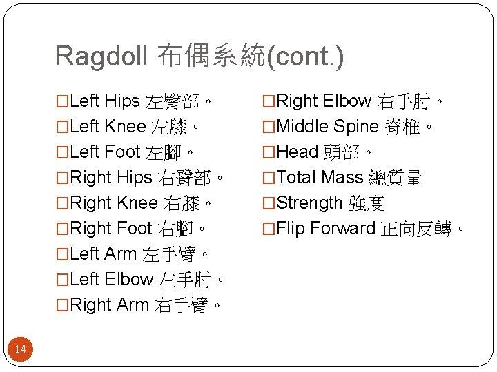 Ragdoll 布偶系統(cont. ) �Left Hips 左臀部。 �Right Elbow 右手肘。 �Left Knee 左膝。 �Middle Spine